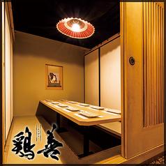個室と地鶏専門店 鶏善の写真