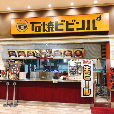 石焼ビビンパ 千葉ニュータウン店の雰囲気1