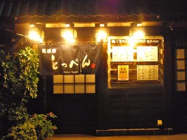 居酒屋 とっぺんの雰囲気1