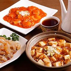 中国料理 眞好味の特集写真