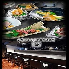 和食フレンチと日本酒専門 TABIの写真