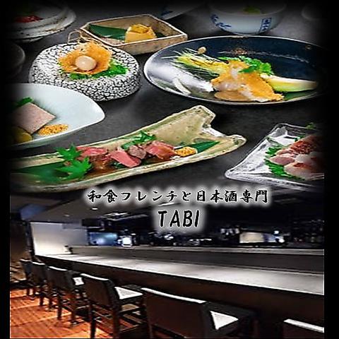 和食フレンチと日本酒専門TABI