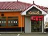 ラーメン一家 麺小屋 五井店のおすすめポイント1