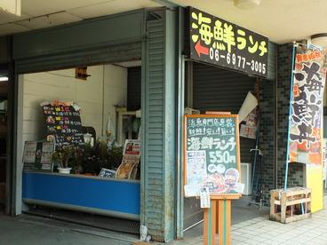 活魚専門店直営 Cafe Free'sの雰囲気1