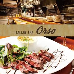 イタリアンバール Orso オルソの写真