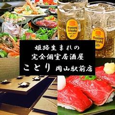 個室居酒屋 ことり 岡山駅前店の写真