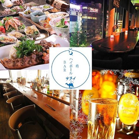サライのBAR飯プランは3500円(税抜)~名物料理を愉しむ♪35名~貸切りOKデス。