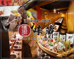 味蔵 あじくら 日本橋 三越前本店の写真