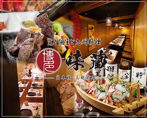 日本橋三越前で九州料理が味わえる個室居酒屋。少人数~団体様まで多数の個室席を完備