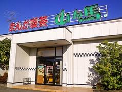 まんが喫茶山ん馬 春日井西山店の写真