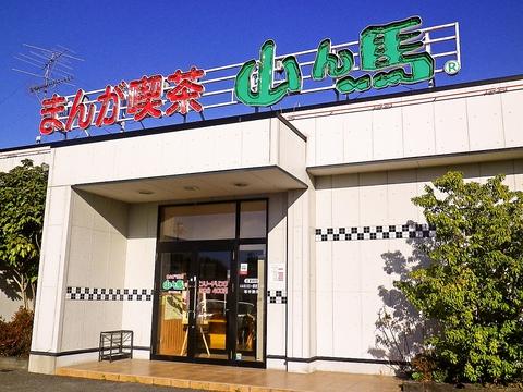 まんが喫茶山ん馬 春日井西山店
