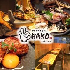 鶏と創作お台所 OHAKO おはこの写真