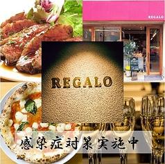 PIZZA&BAL REGALO レガーロ 横川店の写真