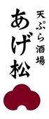 天ぷら酒場 あげ松の雰囲気3