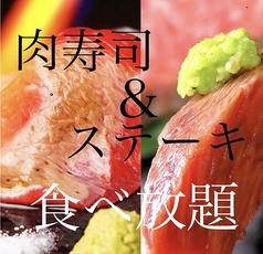 個室居酒屋 肉寿司 ひむか農場 宮崎橘通西店のコース写真