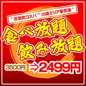 鶏十兵衛 川崎店のおすすめ料理2
