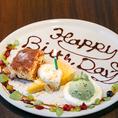 記念日・誕生日にメッセージ入りデザートプレート、記念撮影、スタッフがお祝いのサプライズをします♪