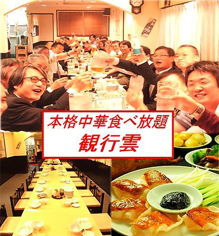 本格中華2時間食べ飲み放題3240円!北京ダック付コース3500円!貸切宴会も承ります!