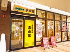 廻転寿司 平四郎 大手町店の写真