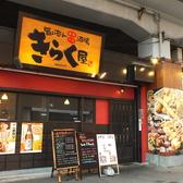 旨いもん串酒場きらく屋 六甲道店の雰囲気3
