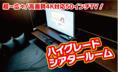 【ハイグレードシアタールーム】50インチモニターで迫力の映画を!