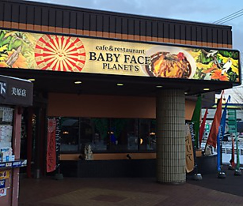 BABY FACE PLANET'S 函館店