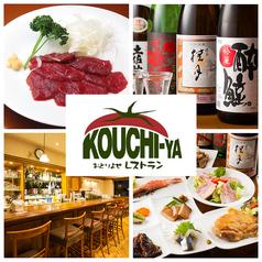 おとりよせレストラン KOUCHI-YA こうちやの写真