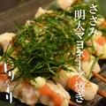 料理メニュー写真【大名店ベスト5】ささみ明太マヨネーズ