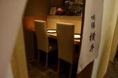 咲膳 横井の雰囲気2