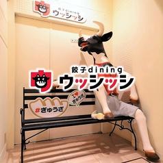 餃子dining ウッシッシ 栄本店の写真