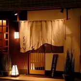 SOU 京都 宗の雰囲気3