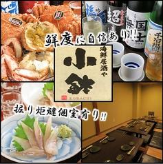 北海道海鮮居酒屋 小鉢