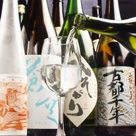 和食にぴったりのこだわりの地酒!