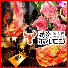 満炎ホルモン 栄錦店の写真