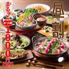 甘太郎 千里中央店のコース写真