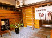 柚香 和歌山のグルメ