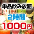 【仕事帰りの飲み会や二次会に◎】約85種の単品飲み放題がクーポン利用でなんと1000円!!