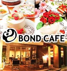 ボンドカフェ BOND CAFE