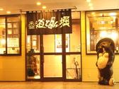 道とん堀 麻溝店の雰囲気3