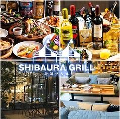 芝浦グリル SHIBAURA GRILLの写真
