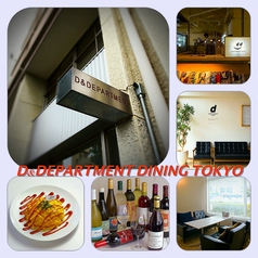 D&DEPARTMENT DINING TOKYO