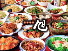 中華料理 旭 小倉片野本店の写真