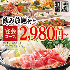 JAPANESE DINING 和民 武蔵小山店の写真
