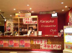 コロッケ倶楽部 行橋店の写真