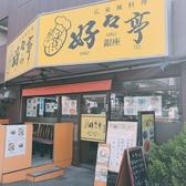 好々亭 羽田店の雰囲気3