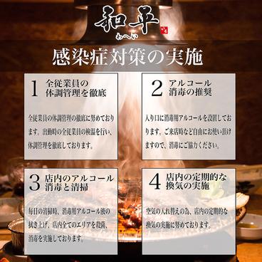 肉屋の炭火焼肉 和平 二日市店のおすすめ料理1