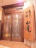 炙り炉端 山尾 博多駅前のおすすめポイント1