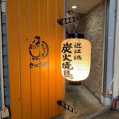 近江鶏料理 きばり屋の特集写真
