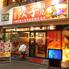 餃子酒場 杏奈家 池袋西口店のロゴ