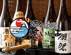 酒処 はいじあ 赤坂の写真